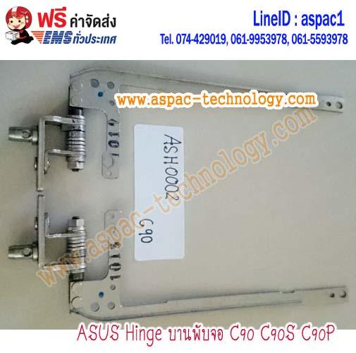 ASUS Hinge บานพับจอ C90 C90S C90P