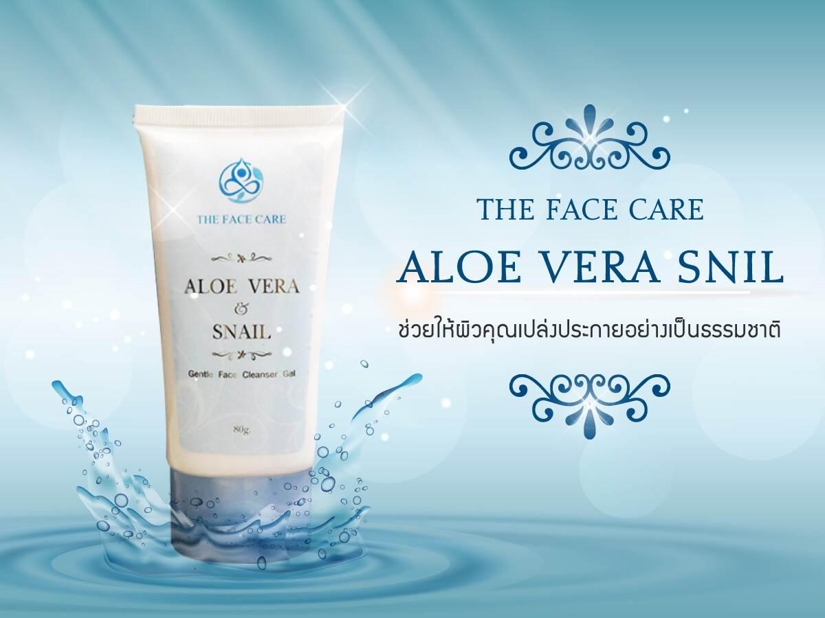 เจลล้างหน้า THE FACE CARE ALO VERA & SNAIL สำหรับผู้ที่มีปัญหาเรื่องสิว 1