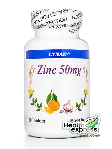 Lynae Zinc 50 mg. ไลเน่ ซิงค์ บรรจุ 100 เม็ด