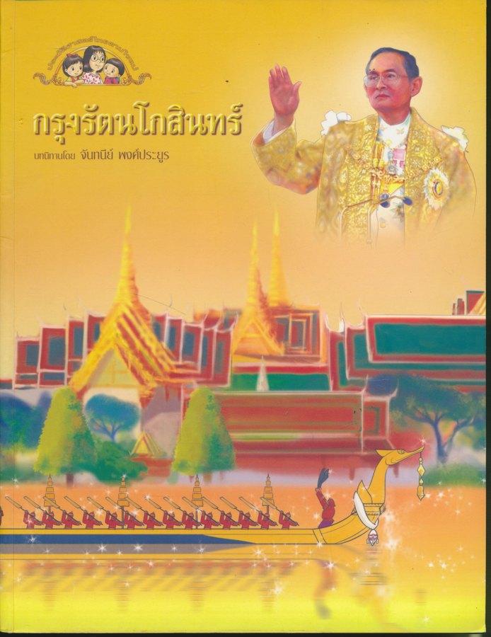 ประวัติศาสตร์ไทยตามใจแม่ กรุงรัตนโกสินทร์