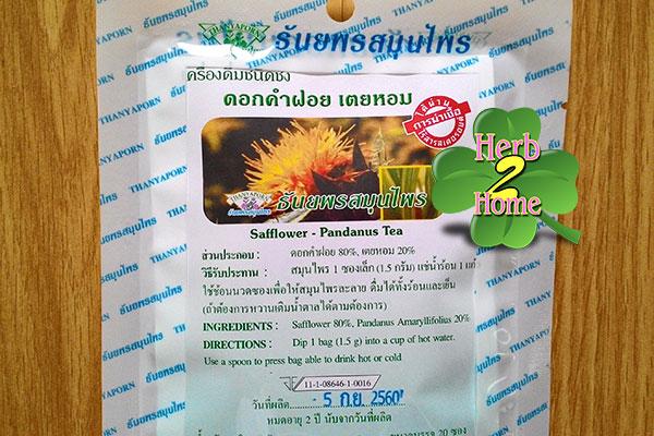 ชาดอกคำฝอย+เตยหอม ธันยพร (20 ซอง) บำรุงเลือด ลดไขมันในเลือด ลดคลอเรสเตอรอล