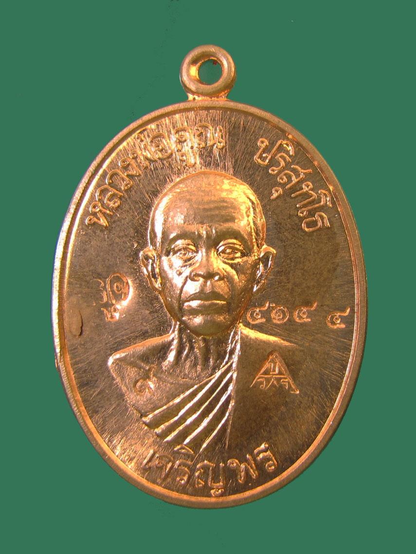 เหรียญหลวงพ่อคูณ บล็อกแรก ปี 2536 ออกวัดแจ้งนอก รุ่น เจริญพรล่าง 91 ปี 2557 เนื้อทองแดงผิวไฟ No. 4144 ตอดโค๊ท 9 กล่องเดิม
