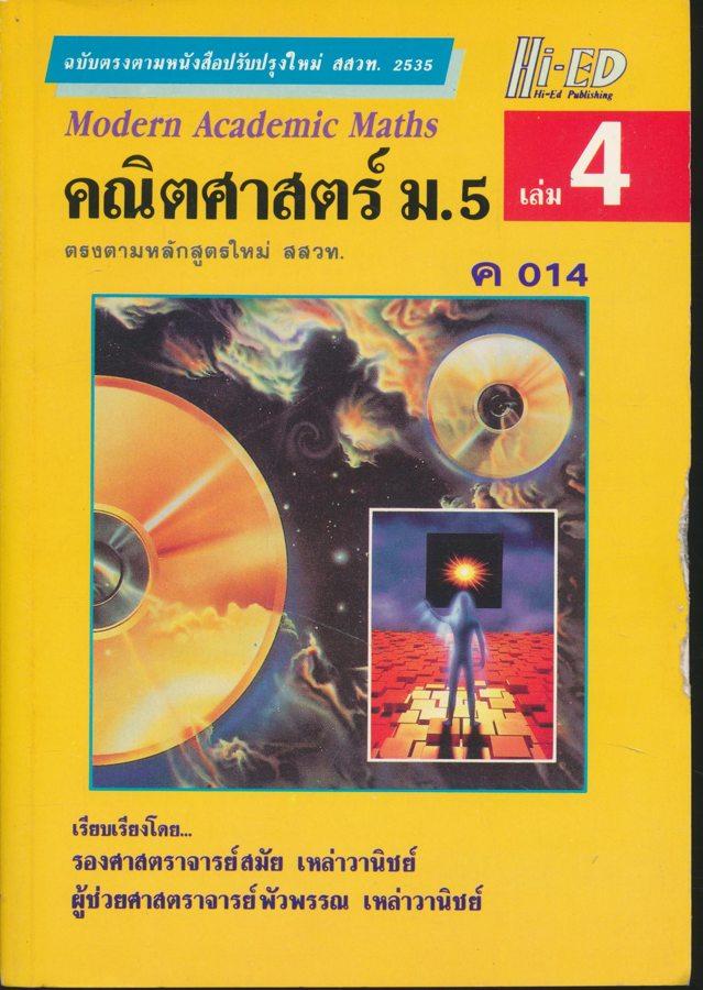 คณิตศาสตร์ ม.5 เล่ม 4 ค 014