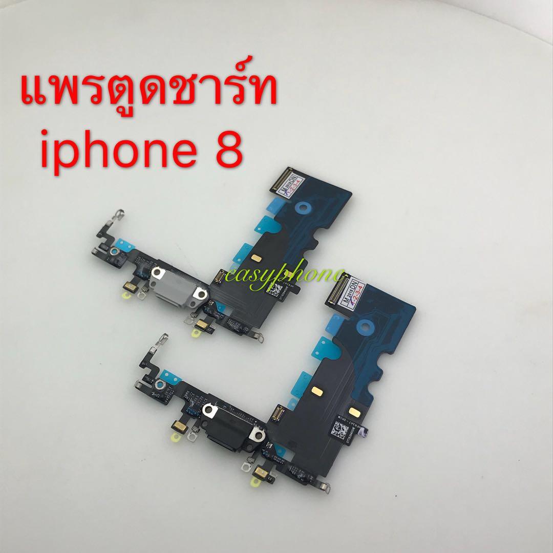 แพรตูดชาร์ท I phone 8G