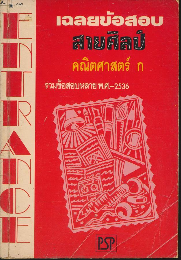เฉลยข้อสอบ สายศิลป์ ENTRANCE รวมหลาย พ.ศ.-2536 คณิตศาสตร์ ก