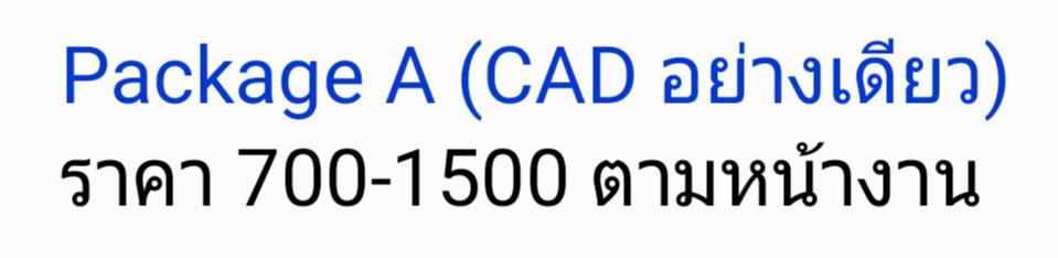 Package A (CAD อย่างเดียว)