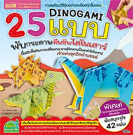 25 แบบ ไดโนงามิ พับกระดาษคืนชีพไดโนเสาร์