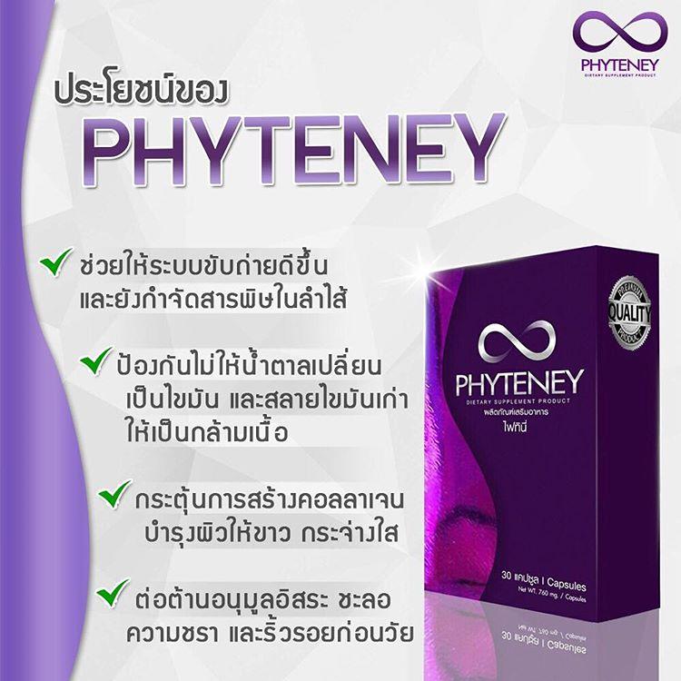 Phyteney ไฟทินี่ สูตรใหม่ ลดสะท้านวงการ ลดน้ำหนัก ของแท้ ราคาถูก ปลีก/ส่ง โทร 089-778-7338-088-222-4622 เอจ