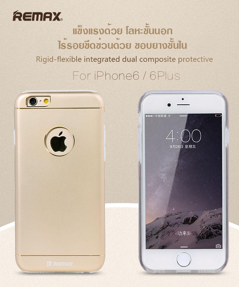 เคสอะลูมิเนียม Remax ขอบยางชั้นใน - iPhone6+