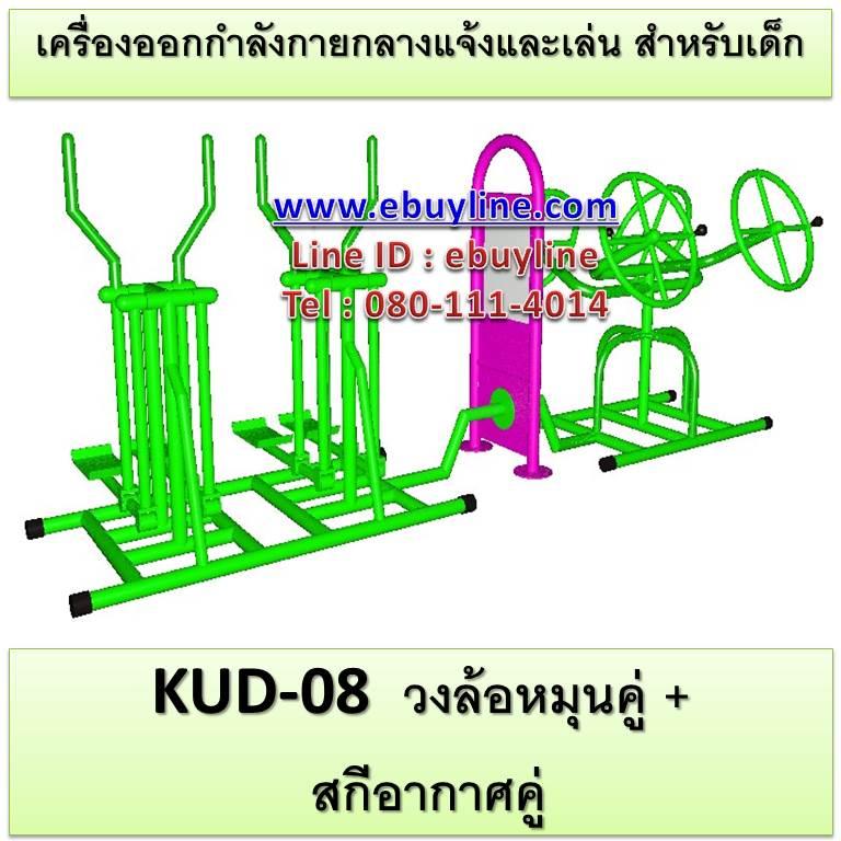 KUD-08 อุปกรณ์ออกกำลังกายและเล่นสำหรับเด็ก (วงล้อหมุนคู่ + สกีอากาศคู่)