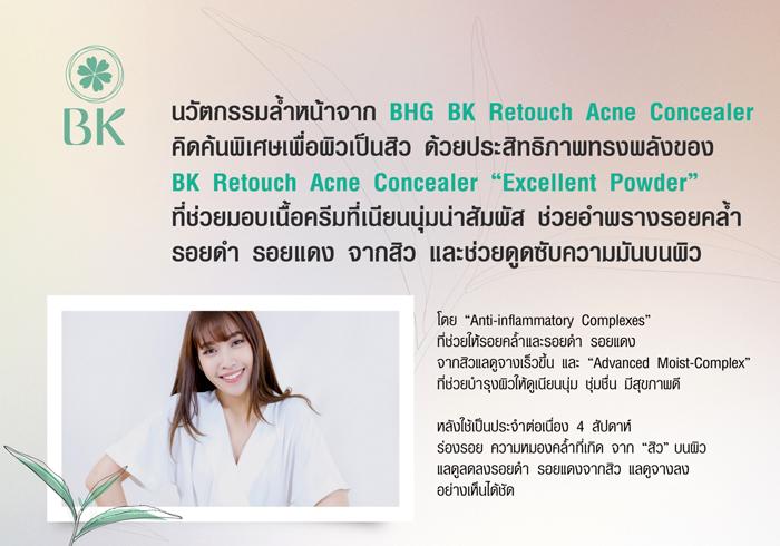 BK Retouch Acne Concealer