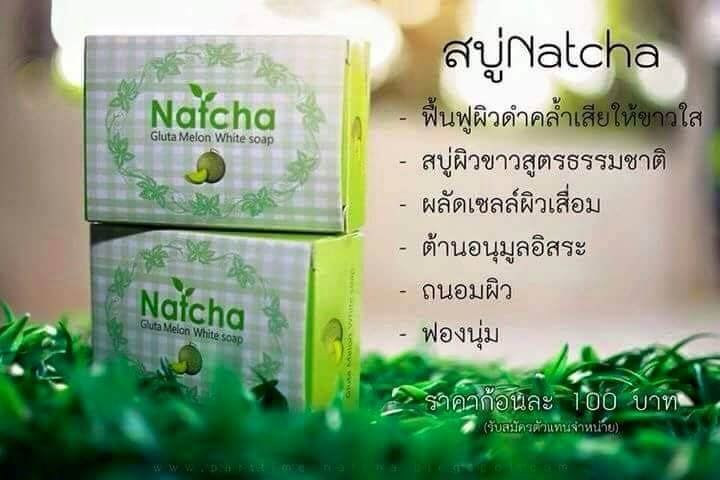 Natcha Gluta Melon White Soap สบู่กลูต้าเมล่อน สีเขียว ผิวขาว กระจ่างใส