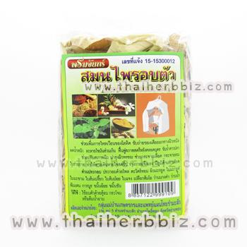 สมุนไพรอบตัว รำมะสัก (200g)