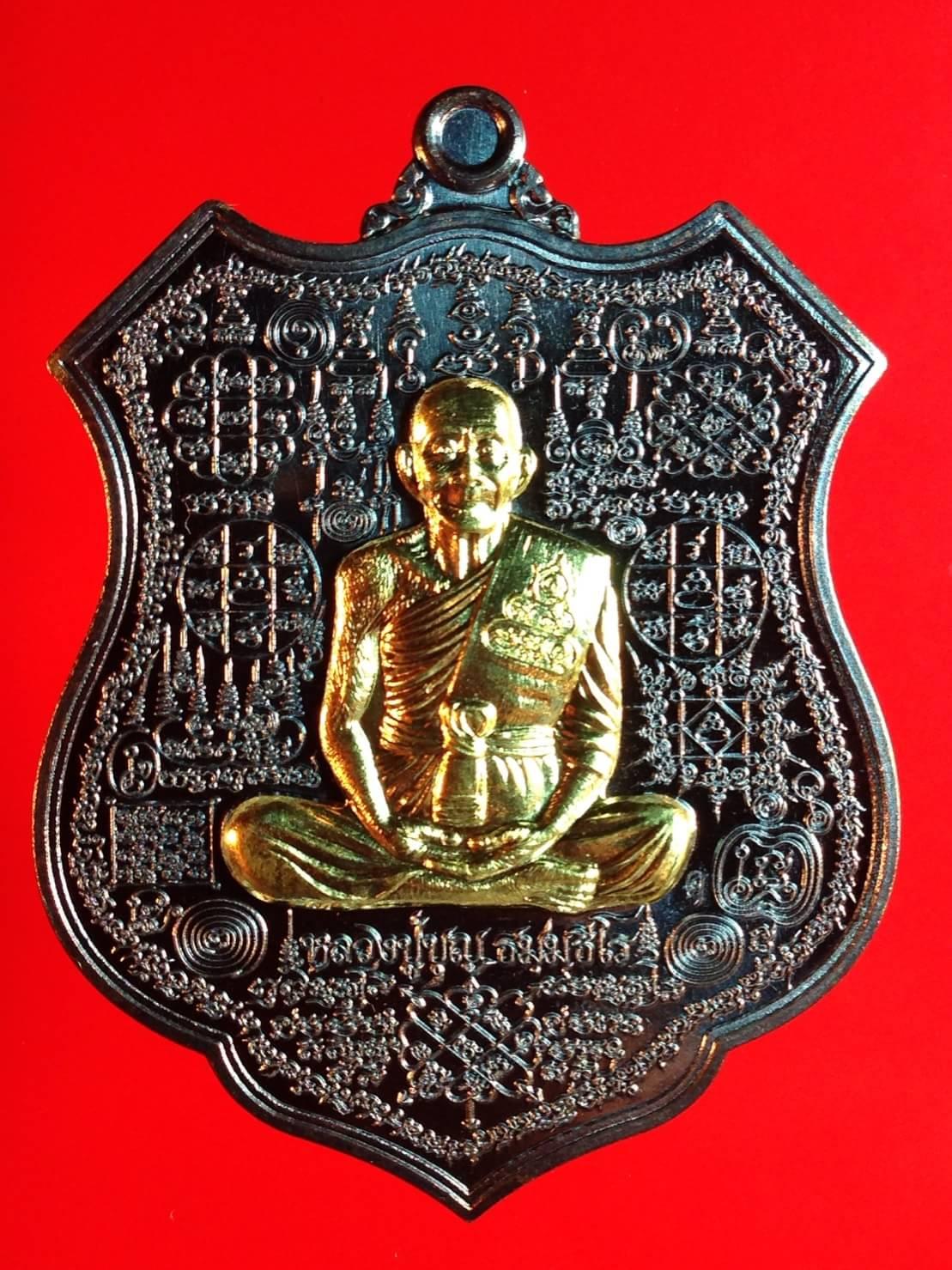เหรียญมหาปราบ 2 เหนือดวง หนุนดวง เนื้อทองแดงรมมันปูหน้ากากทองทิพย์ หลวงปู่บุญ วัดบ้านหมากหมี่
