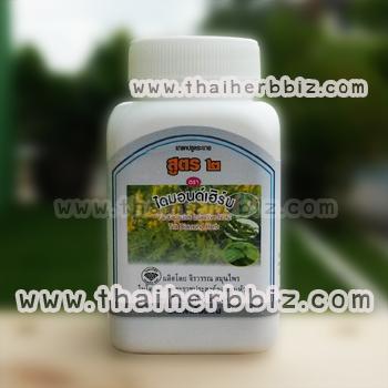 ยาแคปซูลยาระบายสูตร 2 ไดมอนด์เฮิร์บ จิรวรรณสมุนไพร หน้าท้อง (ขวด)