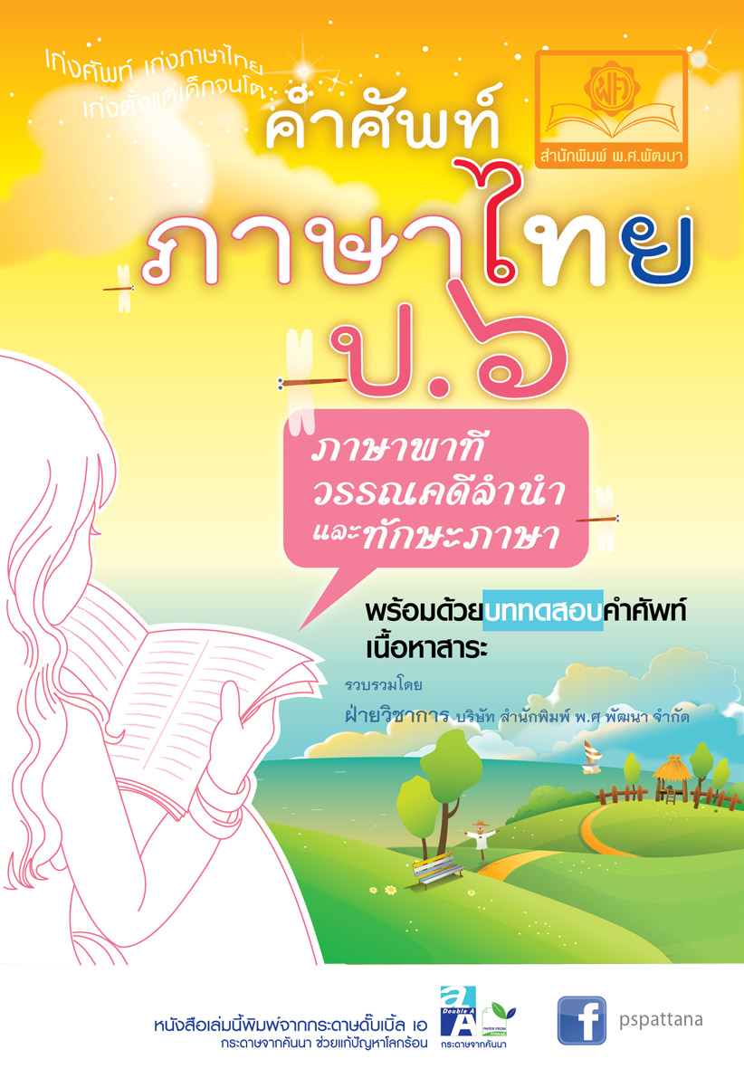 คำศัพท์ ภาษาไทย ป.6
