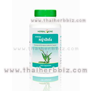 ยาแคปซูลหญ้าปักกิ่ง อ้วยอันโอสถ เฮอร์บัลวัน Herbal One