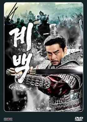 Gye Baek ยอดขุนพลคู่แผ่นดิน 12 แผ่น DVD พากย์ไทย