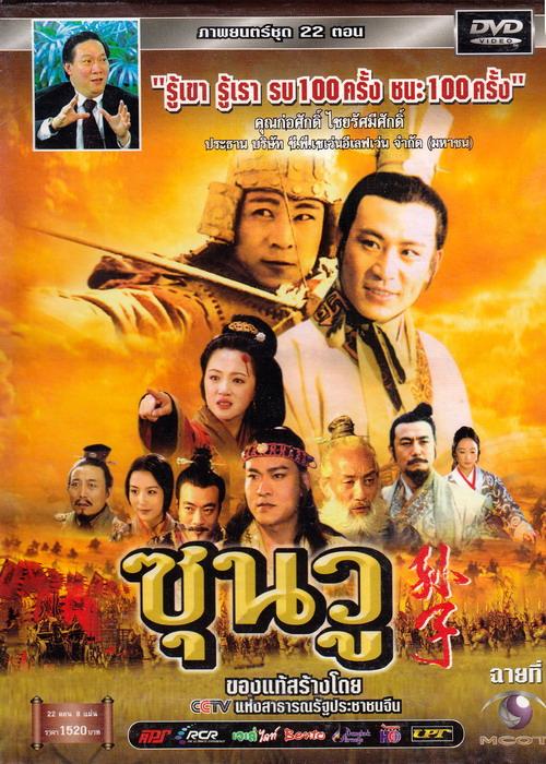 ซุนวู 8 แผ่น DVD พากย์ไทย