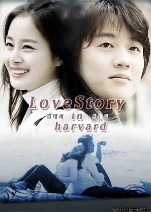 Love Story in Harvard กฏหมายรักฉบับฮาร์วาร์ด 10 แผ่น DVD พากย์ไทย