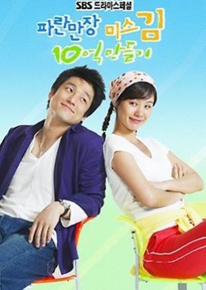 Ms. Kim's Million Dollar Quest เจ้าสาวโชคร้ายกับคุณชายถังแตก 8 แผ่น DVD พากย์ไทย
