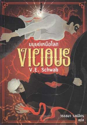 คนเหนือโลก (Vicious)