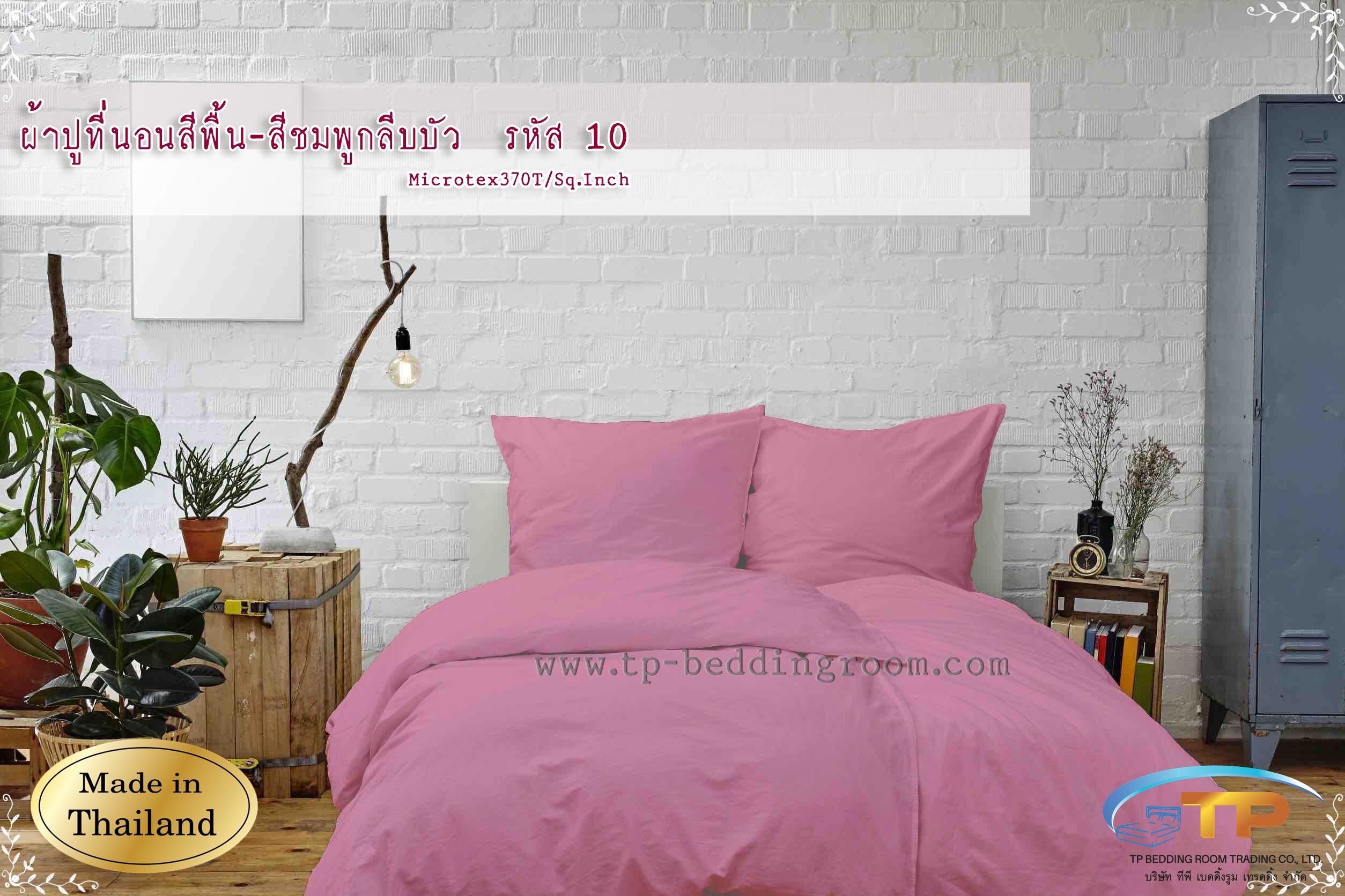 ชุดผ้าปูที่นอน 5 ฟุต สีชมพูกลีบบัว รหัส 10
