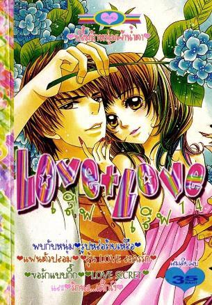 การ์ตูน Love Love เล่ม 14