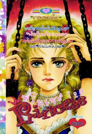 การ์ตูน Princess เล่ม 120