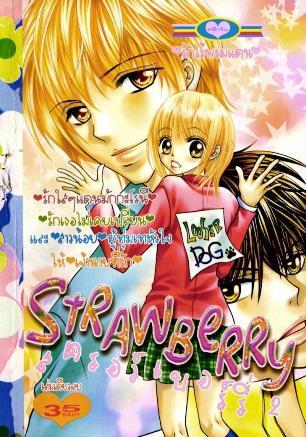 การ์ตูน Strawberry เล่ม 2