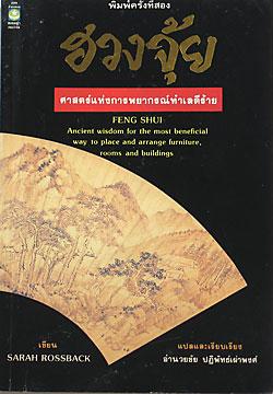 ฮวงจุ้ย ศาสตร์แห่งการพยากรณ์ทำเลดีร้าย (Feng Shui)