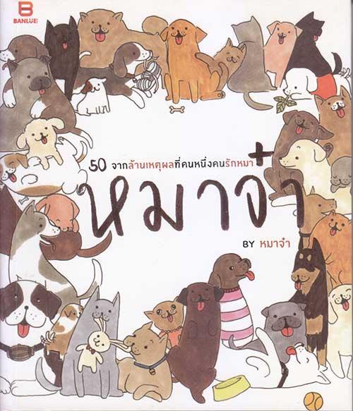 หมาจ๋า 50 จากล้านเหตุผลที่คนหนึ่งคนรักหมา