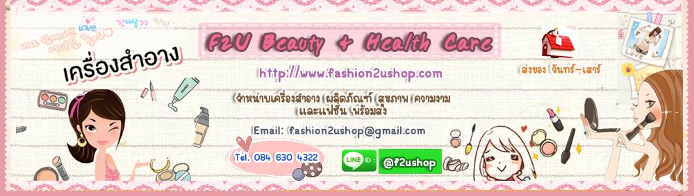 F2U Beauty & Health Care