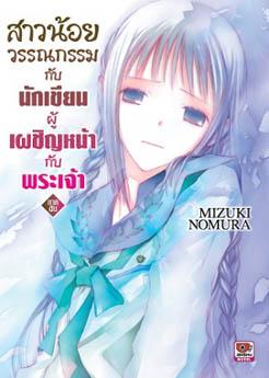 สาวน้อยวรรณกรรม นักเขียนผู้เผชิญหน้ากับพระเจ้า ภาคต้น เล่ม 7