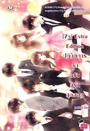 (7's) Extra Edition ปฎิบัติการลับฉบับคู่รักสุดฮอต