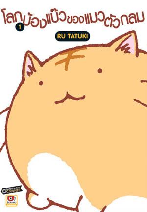 โลกบ๊องแบ๊วของแมวตัวกลม เล่ม 1