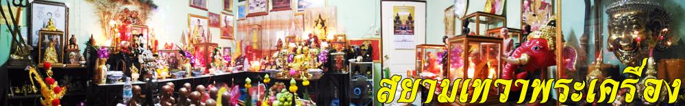 สยามเทวา ( Siam Deva )