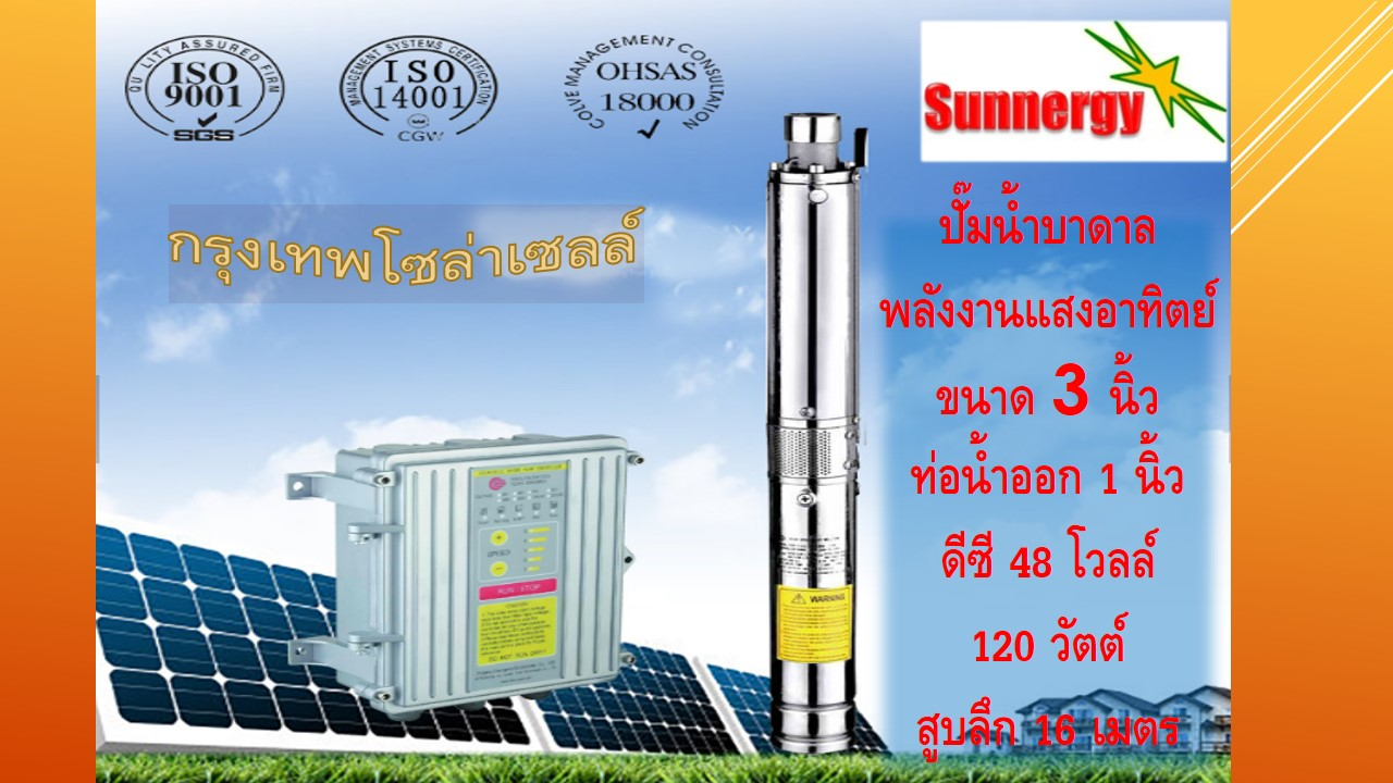 ปั๊มน้ำบาดาลพล้ังงานแสงอาทิตย์120W48V_สูบลึก22เมตร_ขนาด3นิ้ว_ท่อออก1นิ้ว
