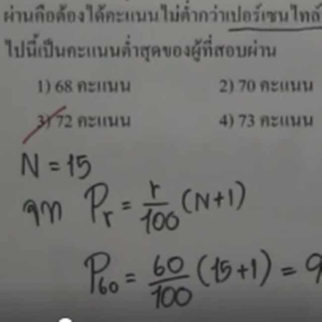 คอร์สติวสอบคณิตO-NETตะลุยโจทย์ สถิติ2