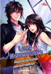 Love Never Dies สัญญาลับดักจับหัวใจคุณชายเย็นชา + My Lovely Soul(mate) ป่วนนักผมรักยัยวิญญาณตัวยุ่ง (แพ็คคู่)