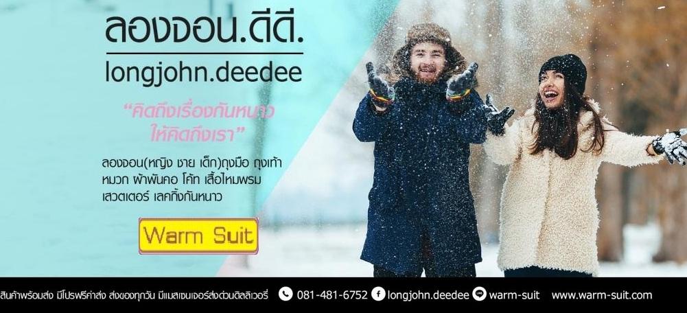 warm-suit