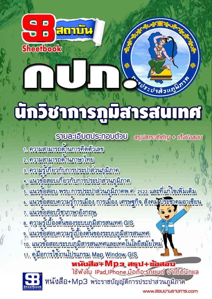 หนังสือแนวข้อสอบนักวิชาการภูมิสารสนเทศ 4 การประปาส่วนภูมิภาค (กปภ)