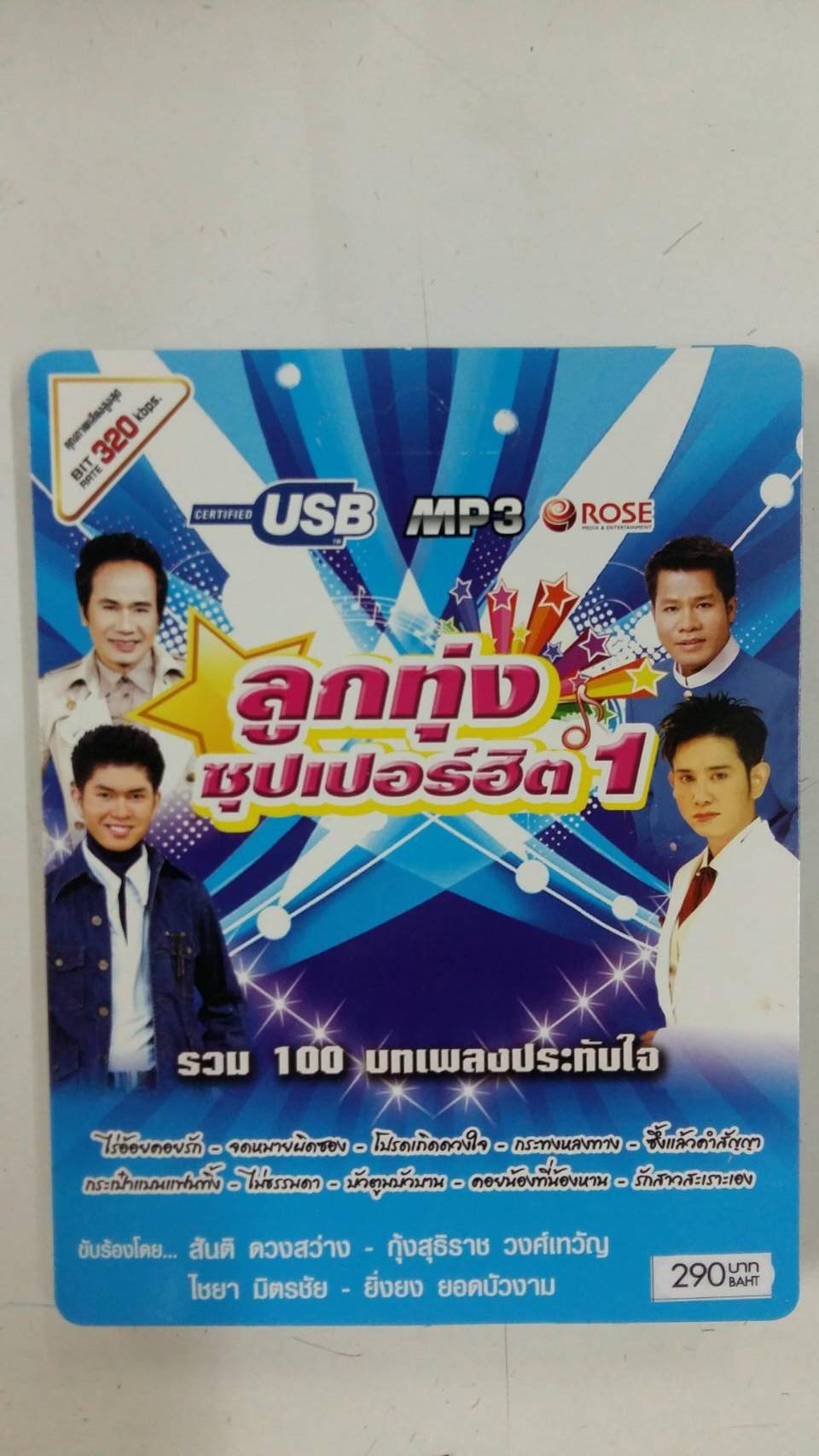 USB/100เพลง ลูกทุ่งซูปเปอร์ฮิต ชุด1/290
