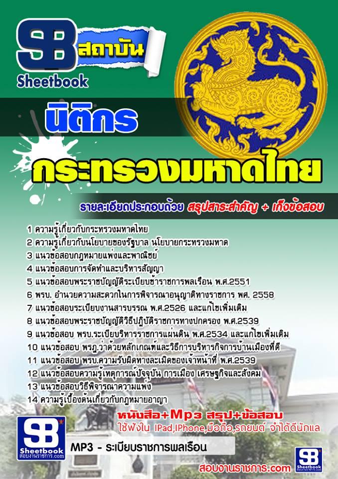 นิติกร สนง.ปลัดกระทรวงมหาดไทย