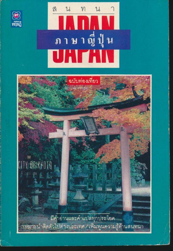 สนทนาภาษาญี่ปุ่นฉบับท่องเที่ยว