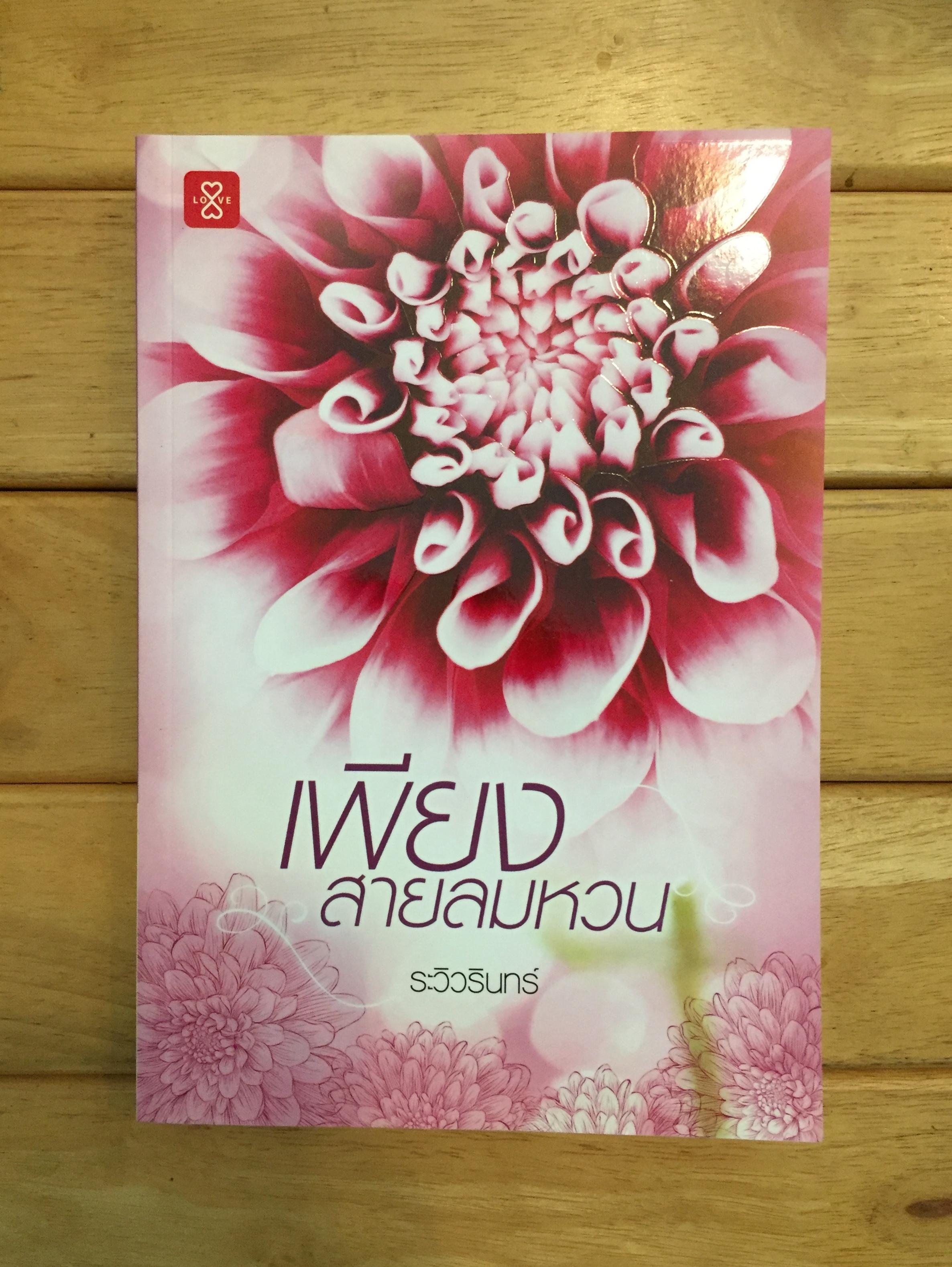 เพียงสายลมหวน - jellyvunjam หนังสือมือสอง หนังสือเก่า สภาพดี : Inspired by  LnwShop.com