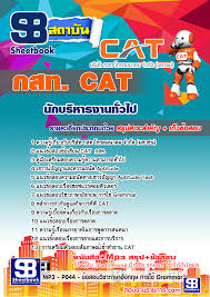 แนวข้อสอบพนักงานบริหารงานทั่วไป กสท (CAT)