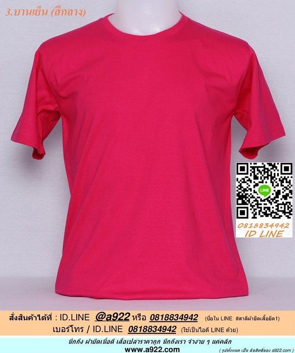 M.เสื้อเปล่า เสื้อยืดสีพื้น สีบานเย็น ไซค์ขนาด 48 นิ้ว