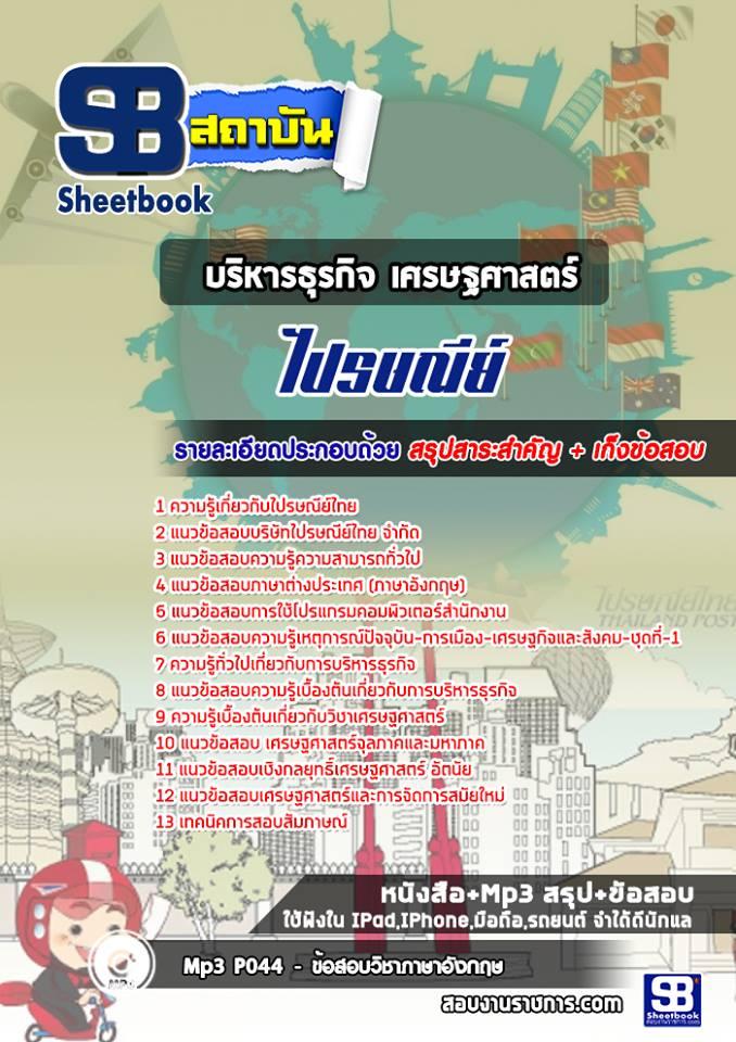 แนวข้อสอบบริหารธุรกิจ เศรษฐศาสตร์ ไปรษณีย์ไทย
