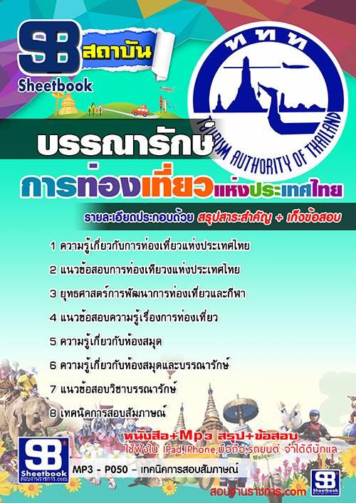 โหลดแนวข้อสอบบรรณารักษ์ (ททท) การท่องเที่ยวแห่งประเทศไทย